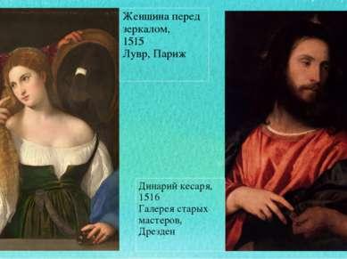 Женщина перед зеркалом, 1515 Лувр, Париж Динарий кесаря, 1516 Галерея старых ...