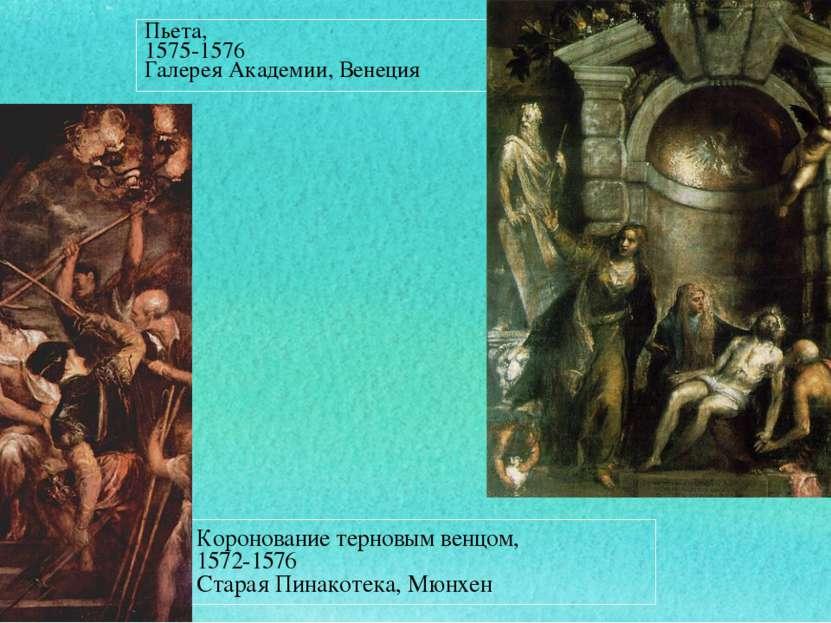 Коронование терновым венцом, 1572-1576 Старая Пинакотека,Мюнхен Пьета, 1575-...