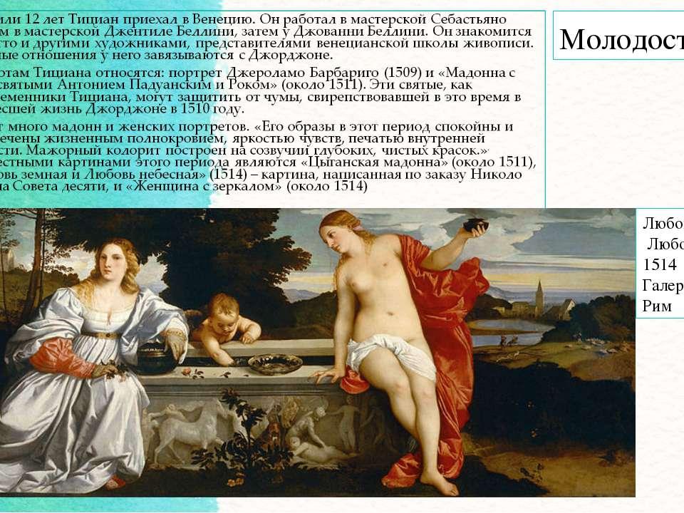 Молодость Любовь земная и Любовь небесная, 1514 Галерея Боргезе, Рим