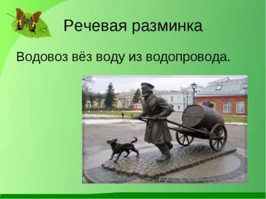Речевая разминка Водовоз вёз воду из водопровода.