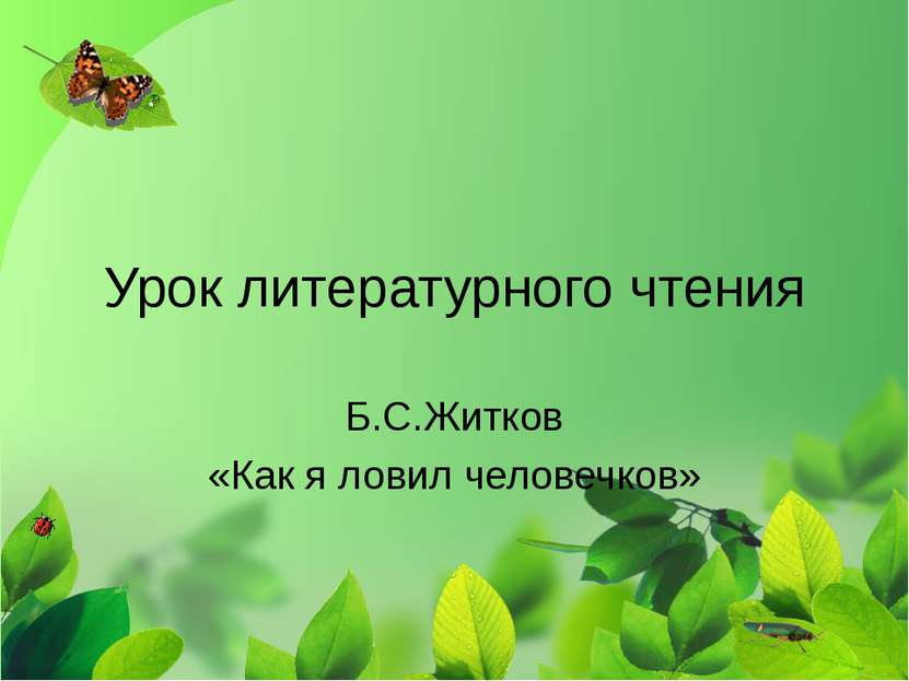 Урок литературного чтения Б.С.Житков «Как я ловил человечков»