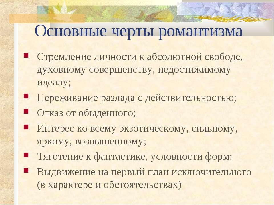 Основные черты романтизма Стремление личности к абсолютной свободе, духовному...