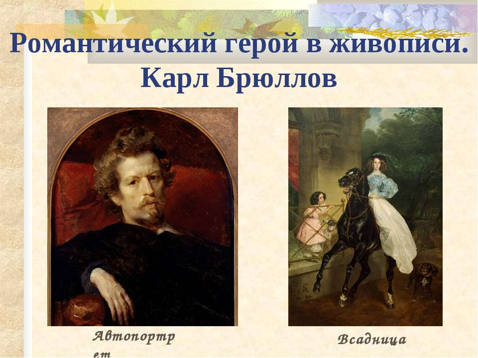 Романтический герой в живописи. Карл Брюллов Автопортрет Всадница