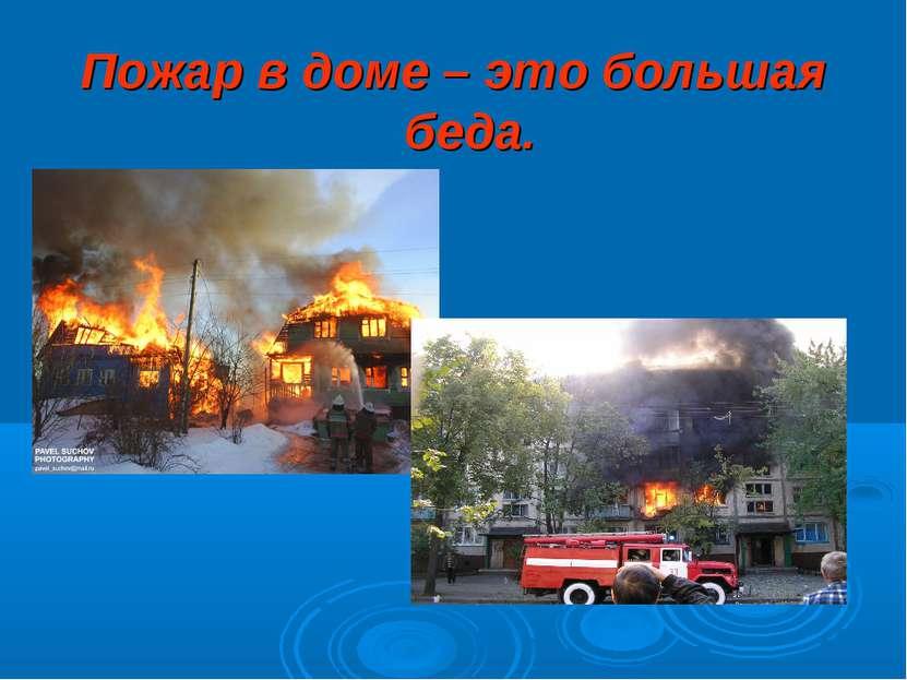 Пожар в доме – это большая беда.