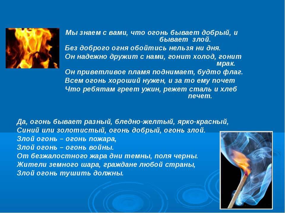 Мы знаем с вами, что огонь бывает добрый, и бывает злой. Без доброго огня обо...