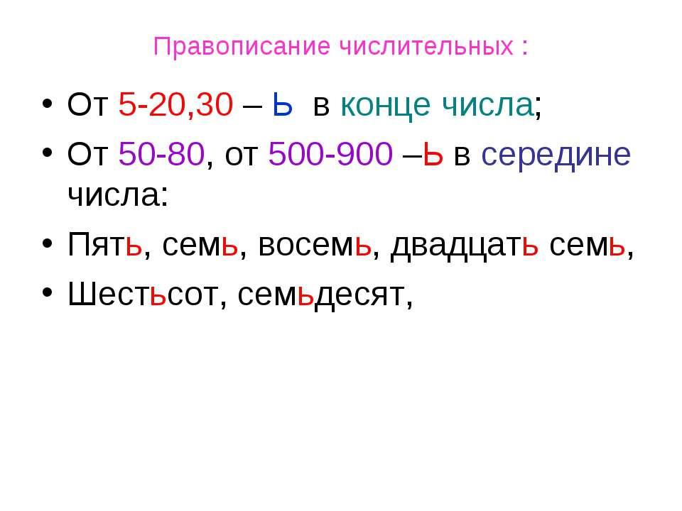 Правописание числительных : От 5-20,30 – Ь в конце числа; От 50-80, от 500-90...