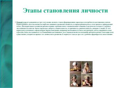 Этапы становления личности Первый этап (от рождения до трех лет) можно назват...