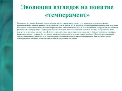 Эволюция взглядов на понятие «темперамент» Выявление истинных функций крови, ...
