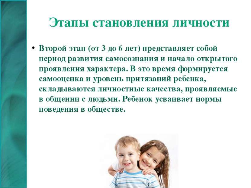 Этапы становления личности Второй этап (от 3 до 6 лет) представляет собой пер...
