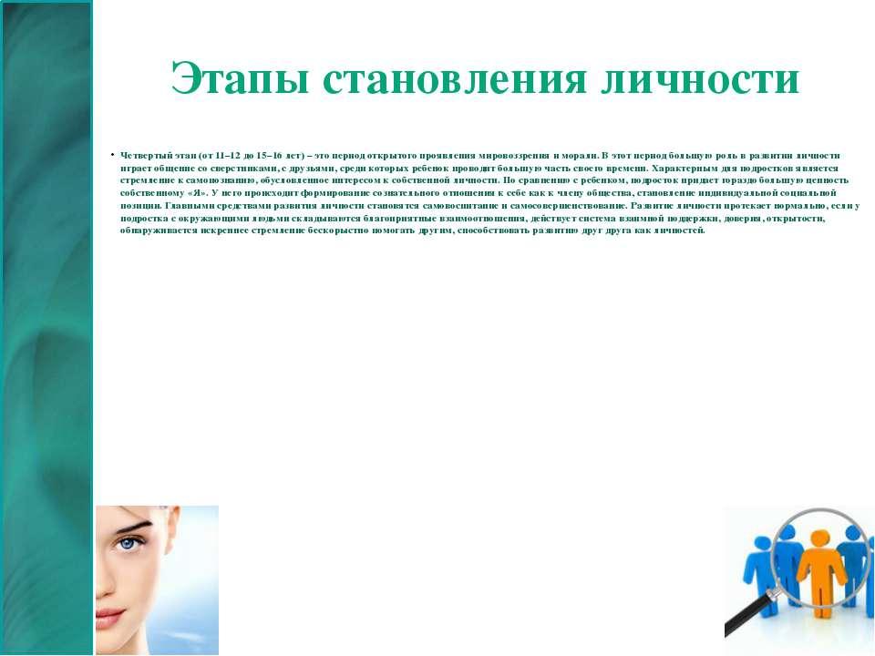 Этапы становления личности Четвертый этап (от 11–12 до 15–16 лет) – это перио...