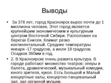 Выводы За 378 лет, город Красноярск вырос почти до 1 миллиона человек. Этот г...