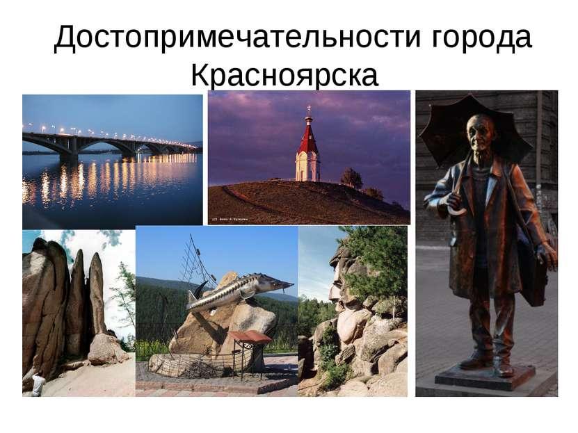 Достопримечательности города Красноярска