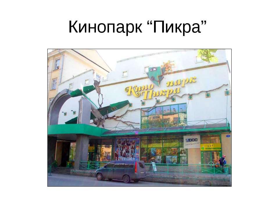 """Кинопарк """"Пикра"""""""