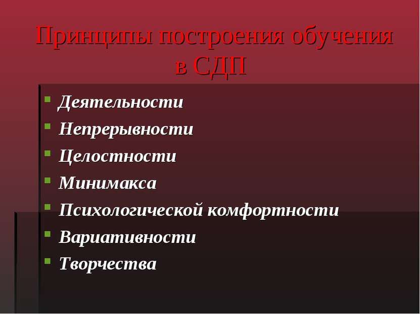 Принципы построения обучения в СДП Деятельности Непрерывности Целостности Мин...