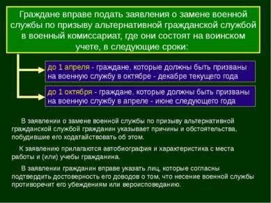 Граждане вправе подать заявления о замене военной службы по призыву альтернат...