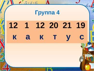 Группа 4 12 1 12 20 21 19 к а к т у с lick to edit Master subtitle styl...