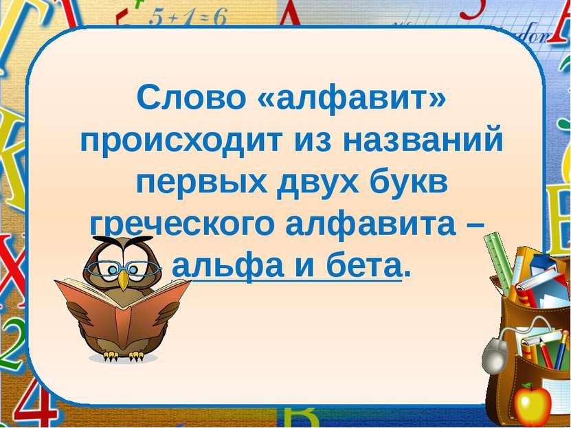 Слово «алфавит» происходит из названий первых двух букв греческого алфавита –...