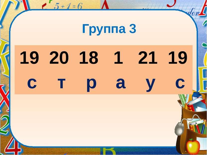 Группа 3 19 20 18 1 21 19 с т р а у с lick to edit Master subtitle styl...