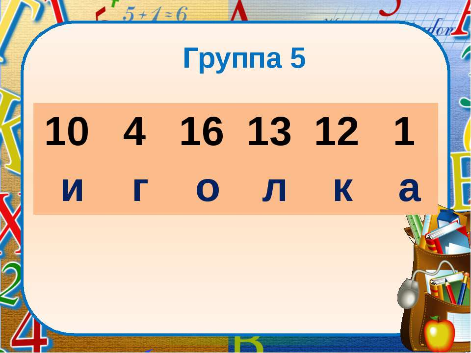 Группа 5 10 4 16 13 12 1 и г о л к а lick to edit Master subtitle style...