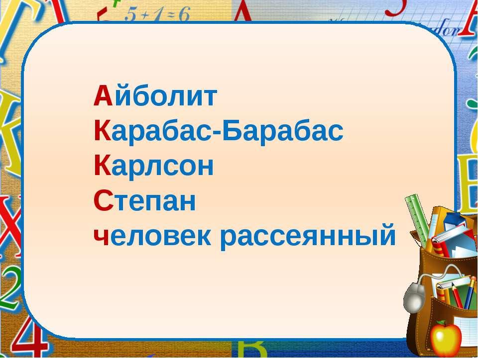 Айболит Карабас-Барабас Карлсон Степан человек рассеянный lick to edit Master...