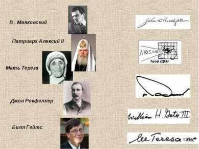 В . Маяковский Патриарх Алексий II Мать Тереза Билл Гейтс Джон Рокфеллер *