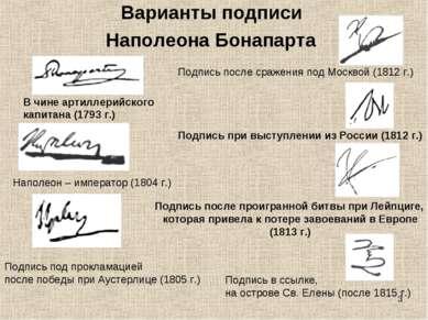 Варианты подписи Наполеона Бонапарта В чине артиллерийского капитана (1793 г....
