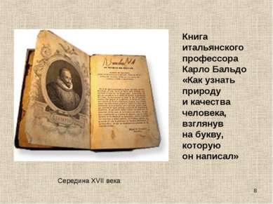 * Книга итальянского профессора Карло Бальдо «Как узнать природу икачества ч...