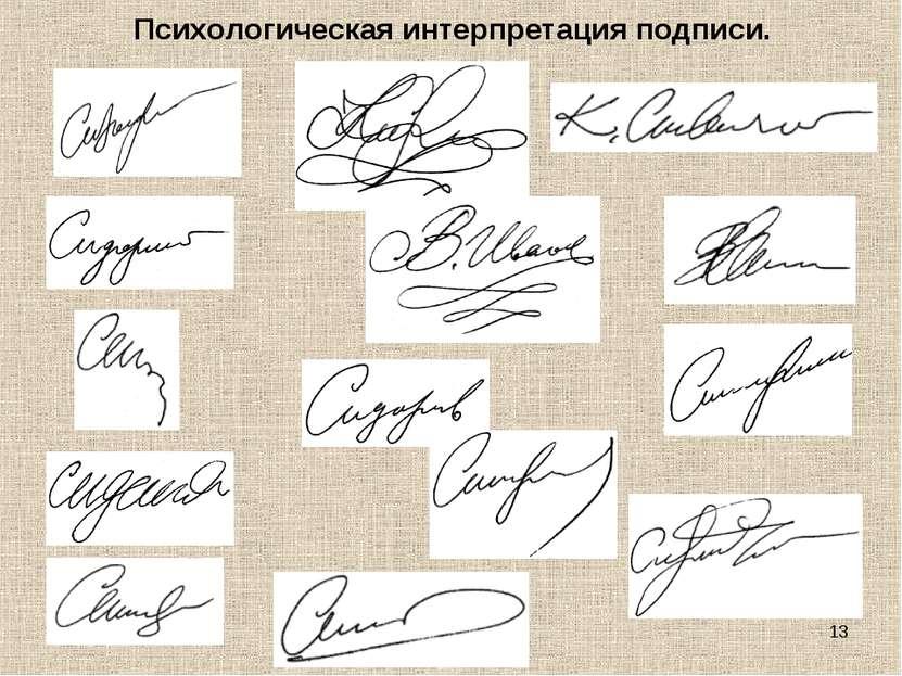 Психологическая интерпретация подписи. *