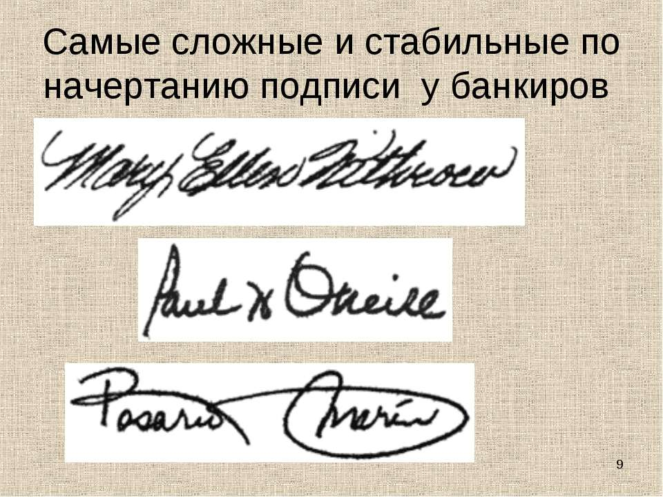 Самые сложные и стабильные по начертанию подписи у банкиров *