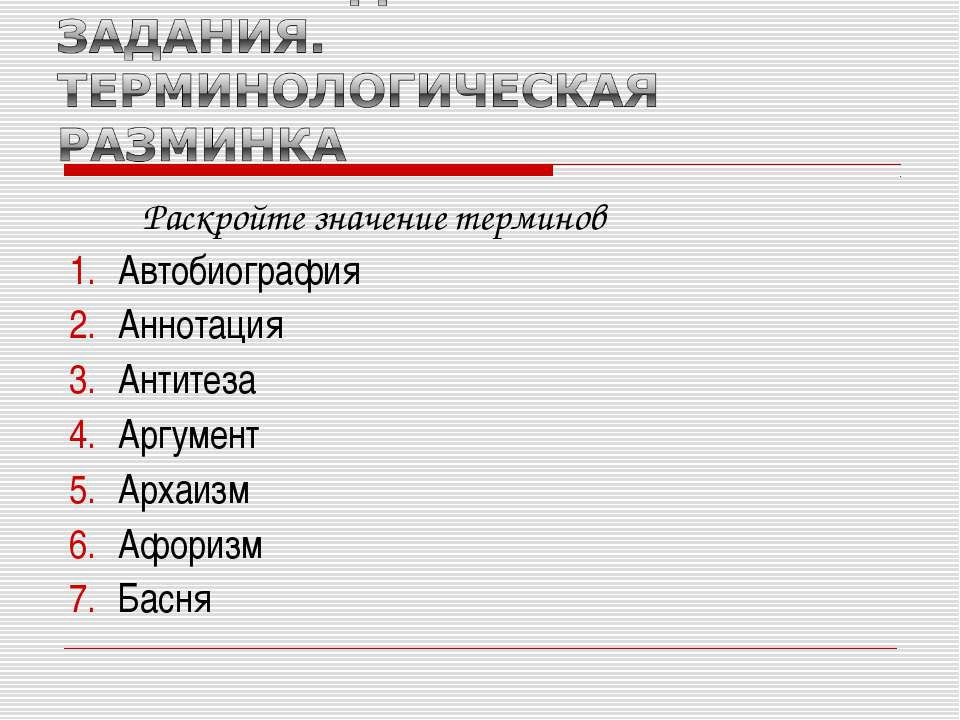 Раскройте значение терминов Автобиография Аннотация Антитеза Аргумент Архаизм...