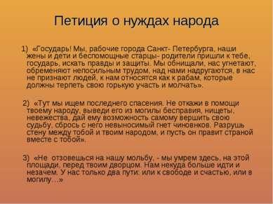 Петиция о нуждах народа 1) «Государь! Мы, рабочие города Санкт- Петербурга, н...