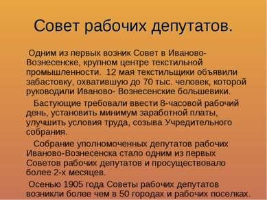 Совет рабочих депутатов. Одним из первых возник Совет в Иваново-Вознесенске, ...