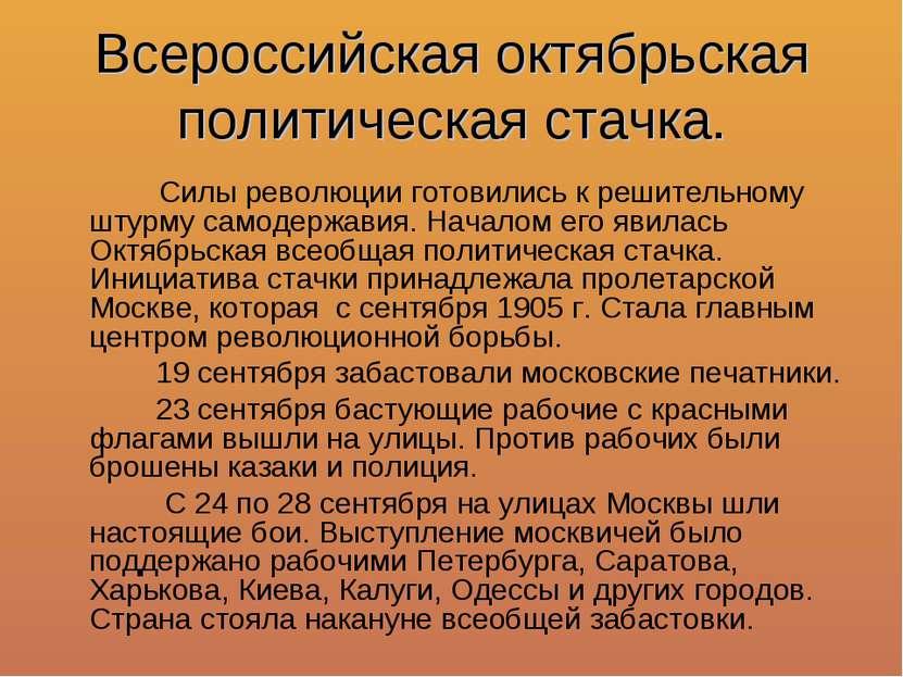 Всероссийская октябрьская политическая стачка. Силы революции готовились к ре...