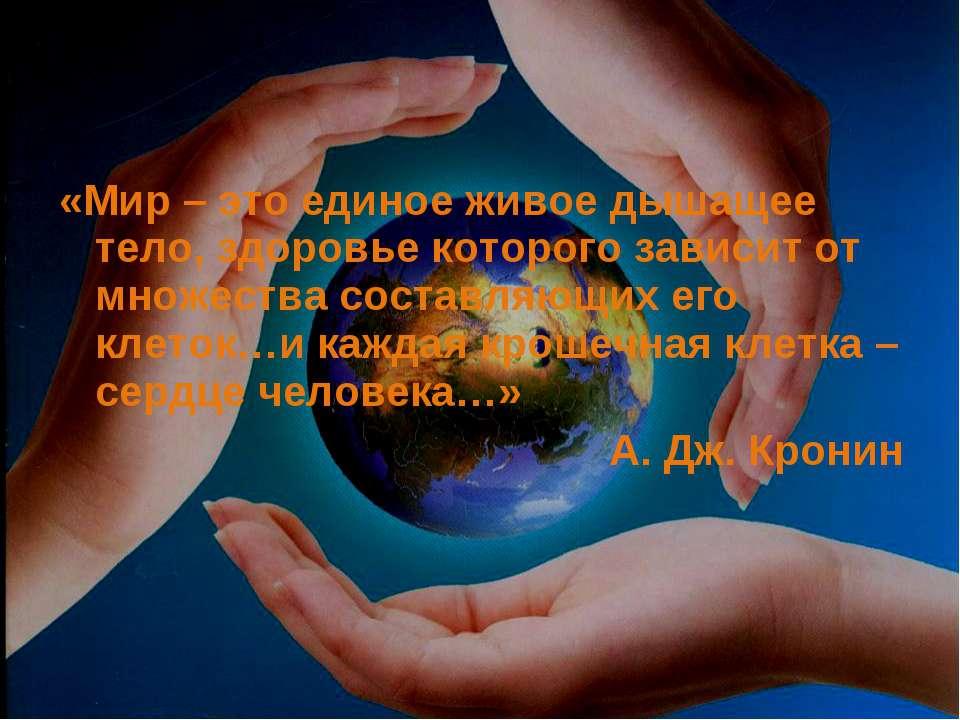 «Мир – это единое живое дышащее тело, здоровье которого зависит от множества ...