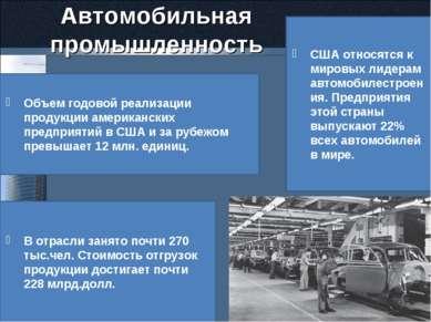 Автомобильная промышленность США относятся к мировых лидерам автомобилестроен...