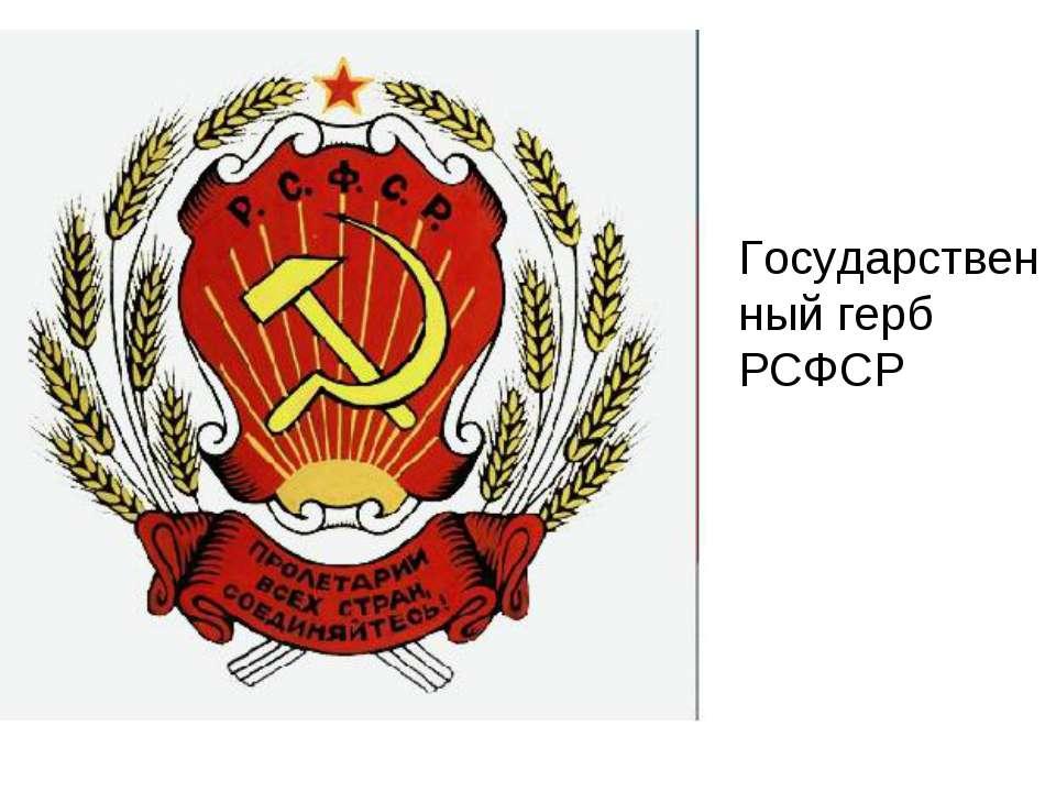 Государственный герб РСФСР