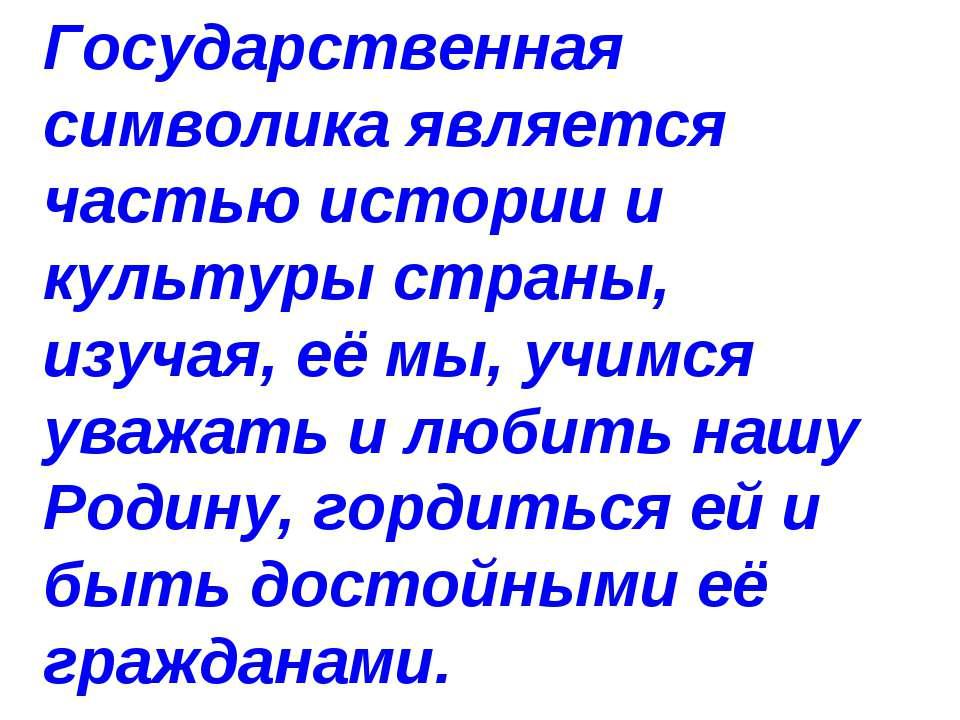 Государственная символика является частью истории и культуры страны, изучая, ...
