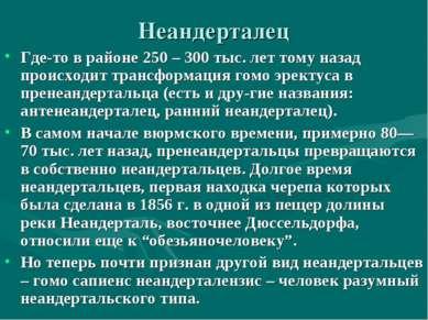 Неандерталец Где-то в районе 250 – 300 тыс. лет тому назад происходит трансфо...