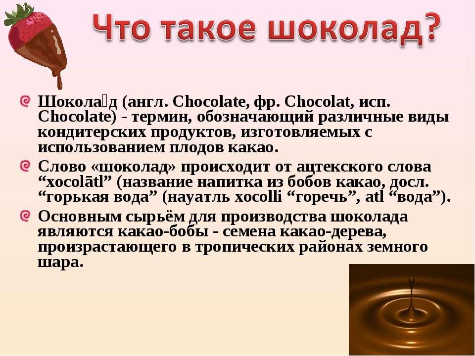 Шокола д (англ. Chocolate, фр. Chocolat, исп. Chocolate) - термин, обозначающ...