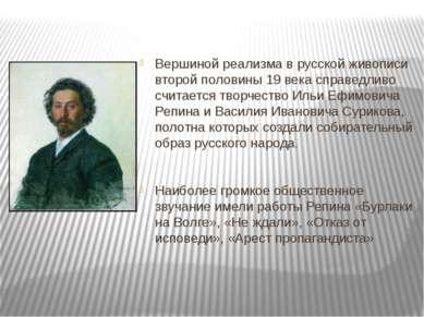 Вершиной реализма в русской живописи второй половины 19 века справедливо счит...