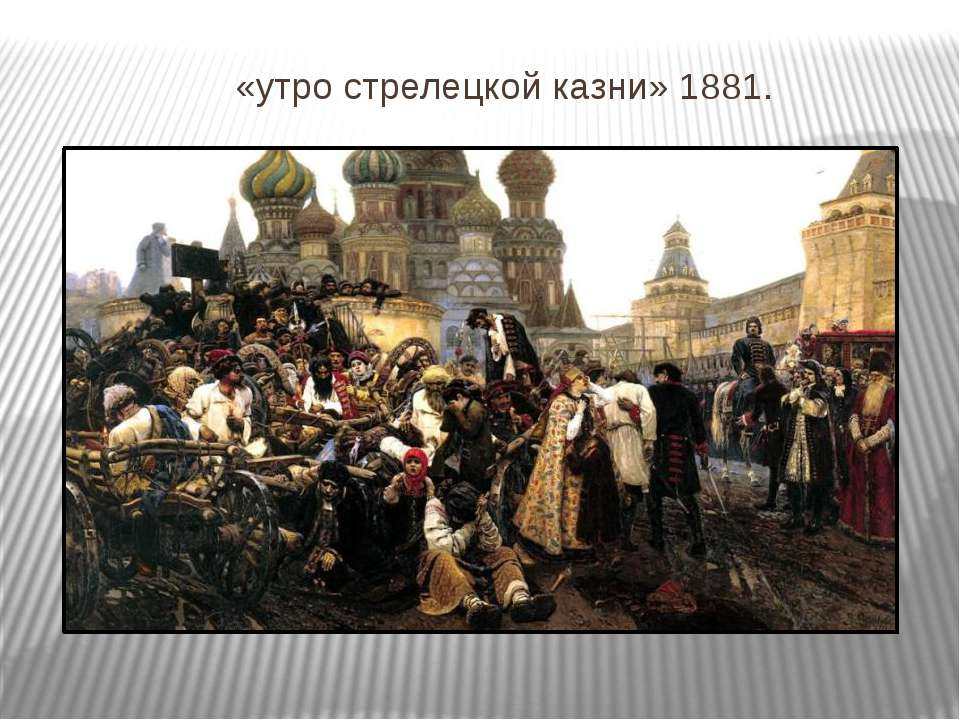 «утро стрелецкой казни» 1881.