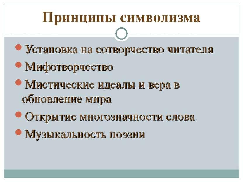 Принципы символизма Установка на сотворчество читателя Мифотворчество Мистиче...
