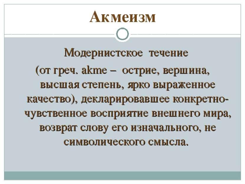 Акмеизм Модернистское течение (от греч. akme – острие, вершина, высшая степен...
