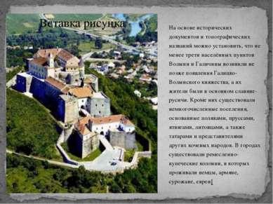 На основе исторических документов и топографических названий можно установить...