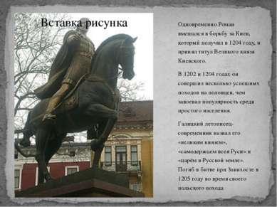 Одновременно Роман вмешался в борьбу за Киев, который получил в 1204 году, и ...