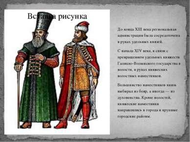 До конца XIII века региональная адмнистрация была сосредоточена в руках удель...