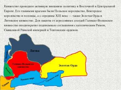 Княжество проводило активную внешнюю политику в Восточной и Центральной Европ...