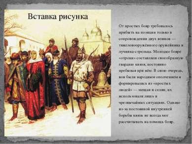 От простых бояр требовалось прибыть на позиции только в сопровождении двух во...