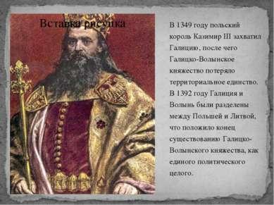 В 1349 году польский король Казимир III захватил Галицию, после чего Галицко-...
