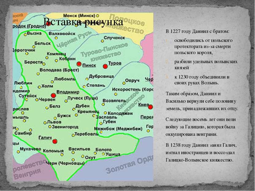 В 1227 году Даниил с братом: освободились от польского протектората из-за сме...